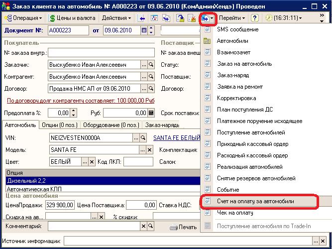 1с rarus редакция 2.0 автосервис автосалон москва установка программы 1с г.казань